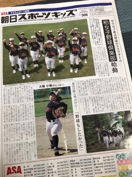 朝日スポーツキッズ