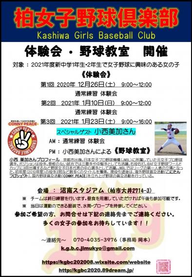 元女子プロ野球選手、小西美加さんが!?